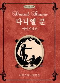 다니엘 분: 어린 사냥꾼(위인들의 어린시절)