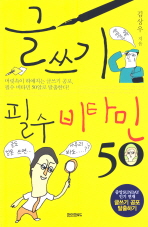 글쓰기 필수 비타민50
