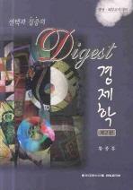 경제학(행정 외무고시 대비)(DIGEST)(2판)