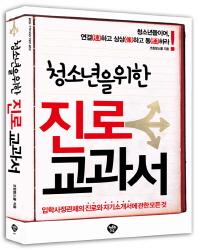 청소년을 위한 진로 교과서(교실밖 교과서 시리즈 4: 진로편)