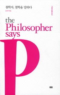 철학자 철학을 말하다