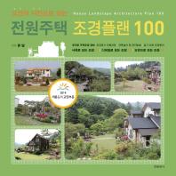 전원주택 조경플랜 100(도면과 사진으로 보는)(양장본 HardCover)