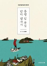 통영 섬 부엌 단디 탐사기