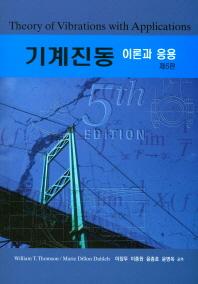 기계진동 이론과 응용(5판)