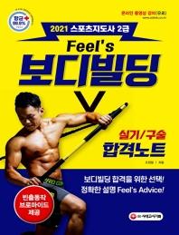 스포츠지도사 2급 보디빌딩 실기/구술 합격노트(2021)(Feel's)(개정판 5판)