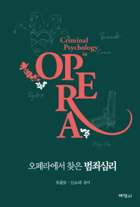 오페라에서 찾은 범죄심리
