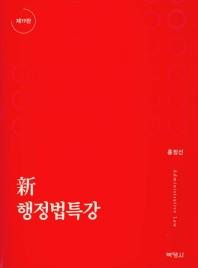 신 행정법특강(개정판 19판)