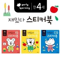 재밌다 스티커북: 만 4세 세트(전3권)