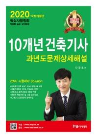 건축기사 과년도문제상세해설(2020)(10개년)(개정판 12판)