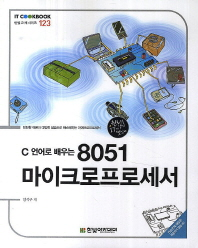 8051 마이크로프로세서(C 언어로 배우는)(IT COOKBOOK 한빛교재 시리즈 123)