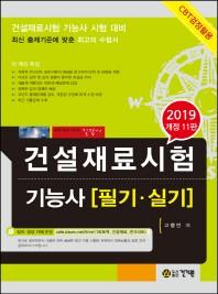건설재료시험 기능사 필기 실기(2019)(개정판 11판)