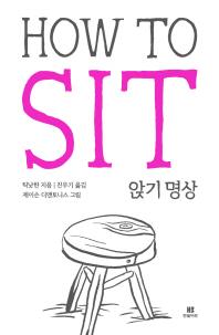 How To Sit 앉기명상(틱낫한의 How To 시리즈)