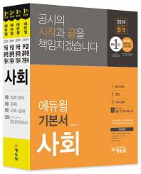 사회 합격 기본서(9급 공무원)(2019)(에듀윌)(전4권)