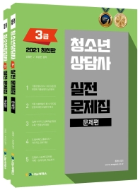 2021 청소년상담사 3급 실전문제집 문제편+해설편 세트(전2권)