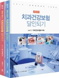 치과건강보험 달인되기 세트(2019)(11판)(전2권)