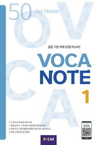 Voca Note. 1(CD1장포함)