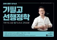 김중규 필기노트 기필고 선행정학(2019)(커넥츠 공단기)