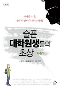 슬픈 대학원생들의 초상 시즌1(웹툰)