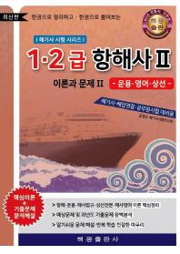 1 2급 항해사. 2: 이론과 문제(2)(한권으로 정리하고 한권으로 풀어보는)(해기사 시험 시리즈)
