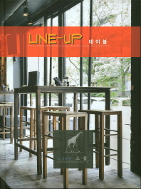 Line-Up 테이블(CD1장포함)(양장본 HardCover)