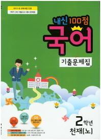 중학 국어 중2-1 기말고사 기출문제집(천재(노))(2017)(내신100점)