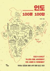 인도 100문 100답