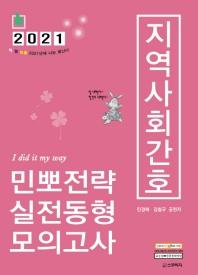 지역사회간호 민뽀전략 실전동형 모의고사(2021)(2판)