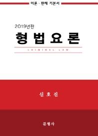 형법요론(2019)