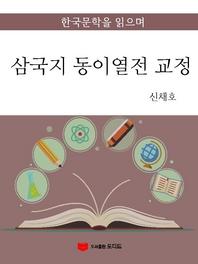 한국문학을 읽으며: 삼국지 동이열전 교정