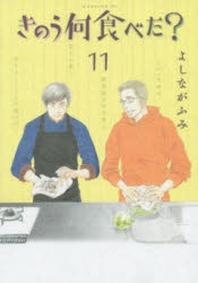 [해외]きのう何食べた? 11