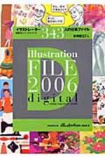 ILLUSTRATION FILE DIGITAL 2006 イラストレ-ションファイル.デジタル