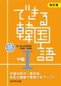 できる韓國語 CD BOOK 中級1