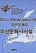 조선문화사서설 (범우문고 127)