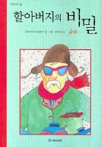 할아버지의 비밀 /국민서관/1-630193