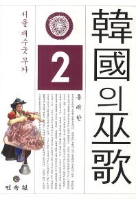 한국의 무가. 2(서울 재수굿 무가)