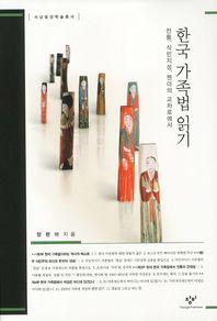 한국 가족법 읽기(서남동양학술총서)(양장본 HardCover)