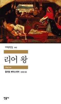 리어 왕(세계문학전집 127)