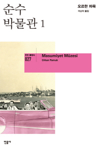 순수 박물관. 1(모던 클래식 27)