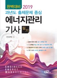 에너지 관리기사 필기(2019)