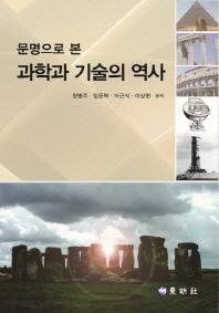 문명으로 본 과학과 기술의 역사