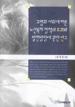고령화 사회에 따른 노인복지 정책의 효과와 발전방향에 관한 연구