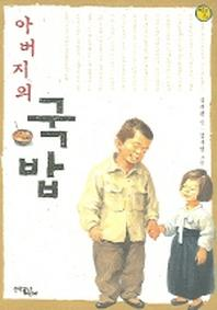 아버지의 국밥(보름달문고)
