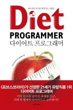 다이어트 프로그래머