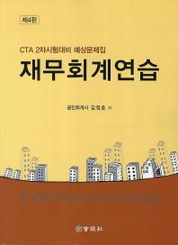 재무회계연습(4판)
