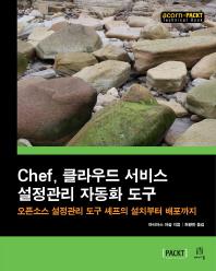 Chef, 클라우드 서비스 설정관리 자동화 도구(acorn+PACKT 시리즈)