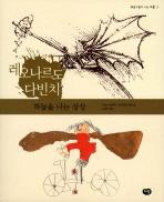 레오나르도 다빈치: 하늘을 나는 상상(예술가들이 사는 마을 3)