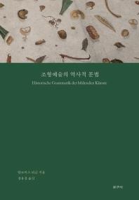 조형예술의 역사적 문법(카이로스총서 63)