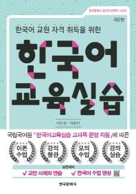한국어 교육실습