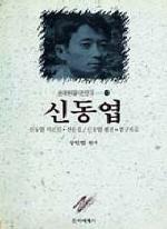 신동엽(한국현대시인연구 11) 개정판 1992