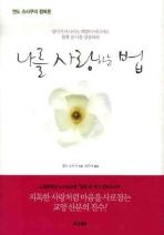 나를 사랑하는 법 [양장/개정판1쇄]